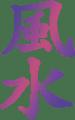 Feng-Shui wird in der Schweiz angeboten