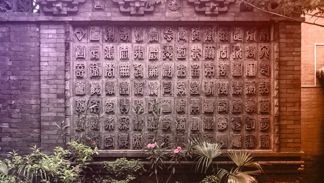 Chinesische Schriftzeichen für Reichtum